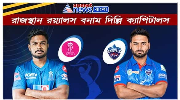 Probable playing 11 of Delhi Capitals vs Rajasthan Royals match in IPL 2021 spb