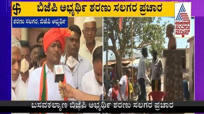 Karnataka By Elections Basavakalyan BJP Candidate Sharanu Salgar chit chat mah