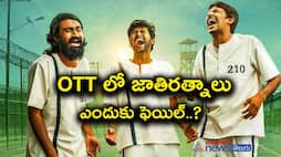 What Is The Reason Behind Under par Performance of Jathi ratnalu Movie On OTT Platform..?