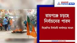 Unrest flares up again before the fifth phase of elections, allegations against the Trinamool of setting fire to the election office of BJP PNB