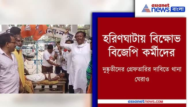 BJP leaders demand to arrest of miscreants of TMC Pnb