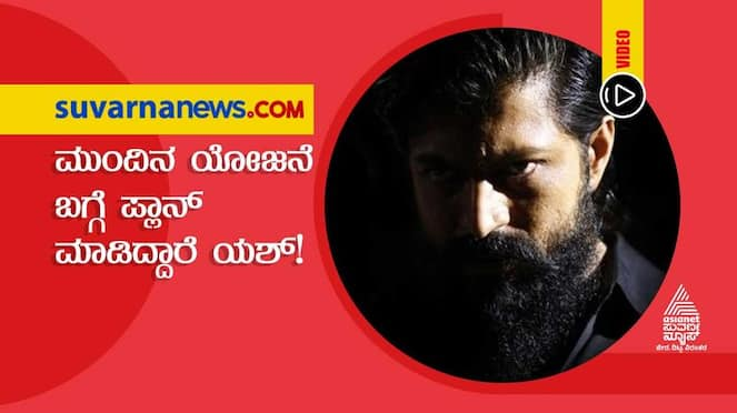 Kannada Actor Yash to announce new film project in May month vcs