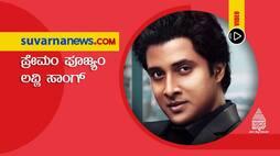 Prem Nenapirali premam poojyam romantic title track release vcs