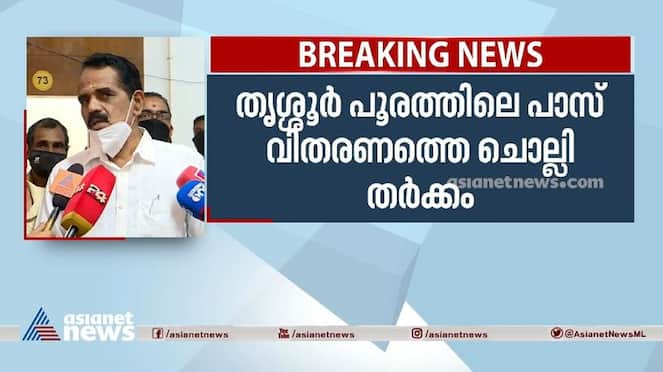 thrissur pooram: conflicts about entry tickets, collector called for meeting