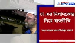 Pratap Routh is fighting to reopen Jalpaiguri Tea Auction Centre becomes issue in Bengal Election PNB