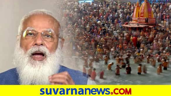 Kumbh Mela Should Now Only Be Symbolic To Strengthen Covid Fight says PM Modi dpl