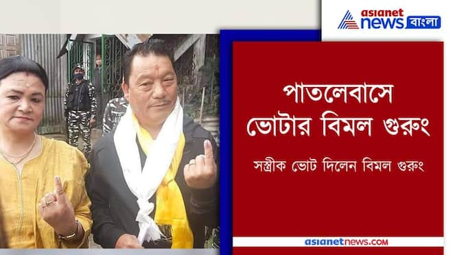 Bimal Gurung cast his vote in the fifth round of elections with his wife PNB