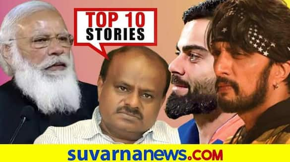 Karnataka coronavirus to kiccha sudeep bigg boss top 10 News of April 17 ckm