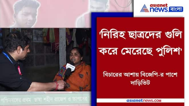 Dirivit of North Dinajpur wants BJP Government in Bengal to get the justice of 2 student martyr PNB