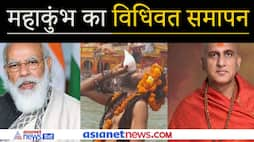 Mahakumbh ended due to Corona, listen what Avdheshanand Giri Maharaj said KPZ