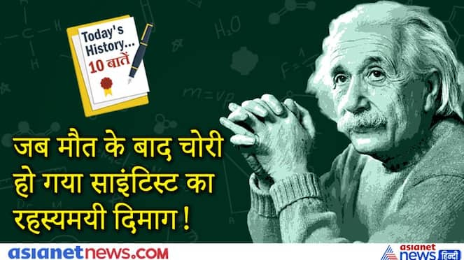 Today History 10 Things: Learn 10 things about Albert Einstein KPZ