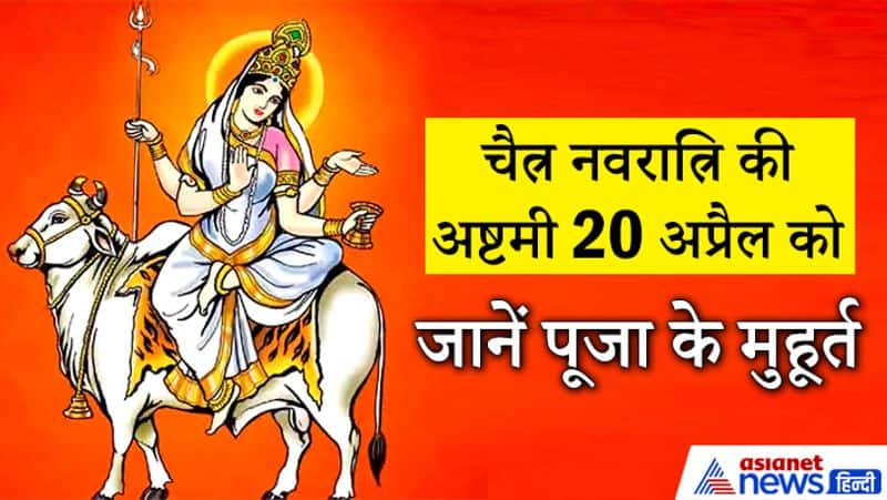 Ashtami Tithi of Navratri is very special, know its importance and shubh muhurat KPI