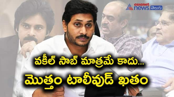 AP government reduce ticket rates, Tollywood in crisis
