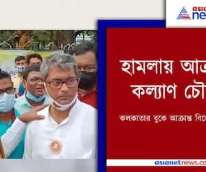 Allegations against TMC to Attack on BJP candidate Kalyan Chaubey PNB