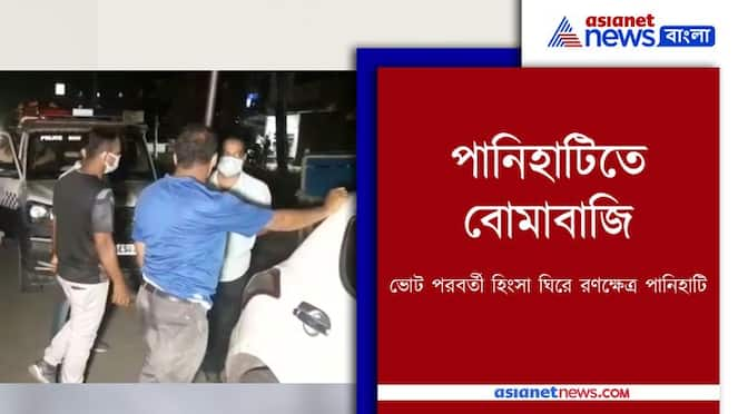 Heated Panihati due to bombing after fifth phase election PNB