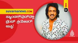 Kannada Actor Upendra New hairstyle creates a buzz in fashion industry vcs