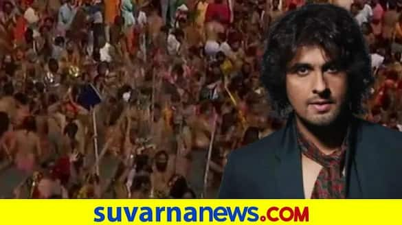 As a Hindu I Feel the Kumbh Mela Should Not Have Taken Place Says Sonu Nigam pod