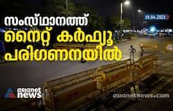 <p>kerala curfew</p>