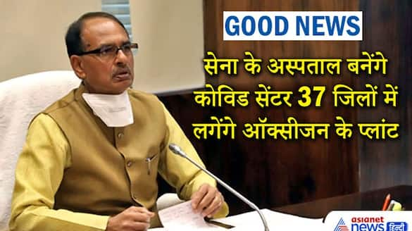 madhya pradesh coronavirus cases CM shivraj singh chouhan big announcement opened covid hospitals kpr