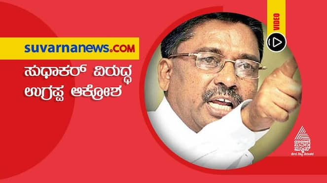 Congress leader Ugrappa reaction against Dr K Sudhakar statement about public negligence hls