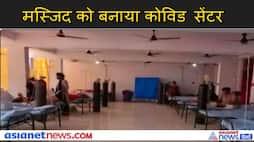 Vadodara  Jahangirpura Masjid converted into 50-bed COVID facility  kpv