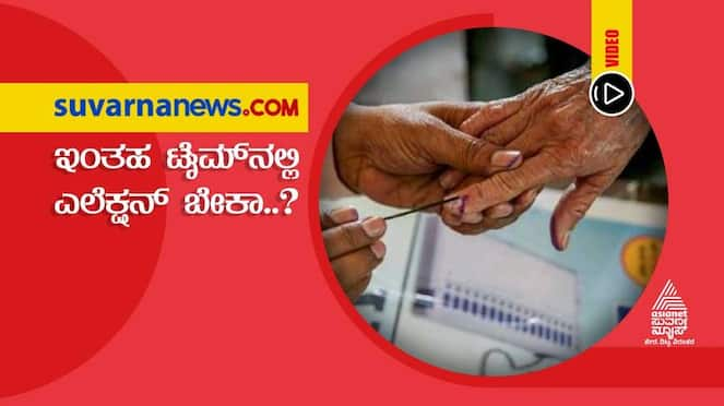 No postpone of local body election Karnataka Election Commission hls