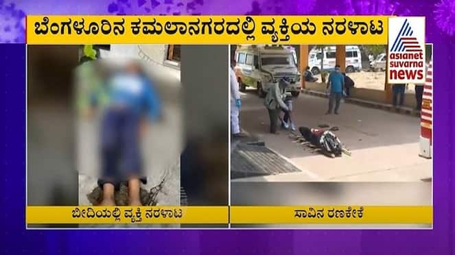 Covid 19 patient suffers without getting available in Kamla Nagar Bengaluru mah