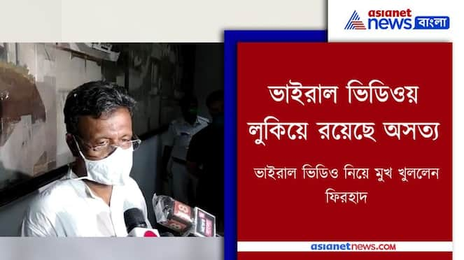 BJP survives by fake news, that is what Firhad Hakim say about the viral video PNB