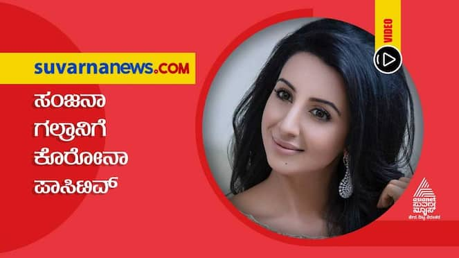 Cinema Hungama Sanjjana Galrani Tested Positive For Covid 19 dpl