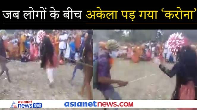 In Tripura, people tied the corona with rope and danced KPZ