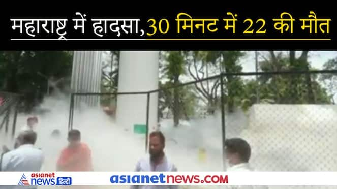 22 patients died due to leaking oxygen in Nashik KPZ