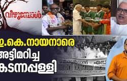 <p>vanmarangal veezhumbol kadannappally ramachandran vs ek nayanar election defeat</p>
