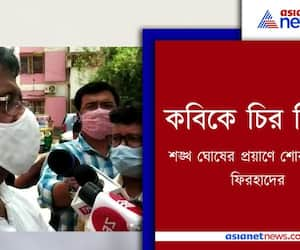 Firhad Hakim mourns the death of Shankha Ghosh PNB