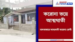Shadow of mourning in Malbazar, corona patient commits suicide PNB
