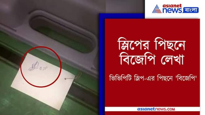 The BJP is written behind the VVPT slips, the question surrounding the incident PNB