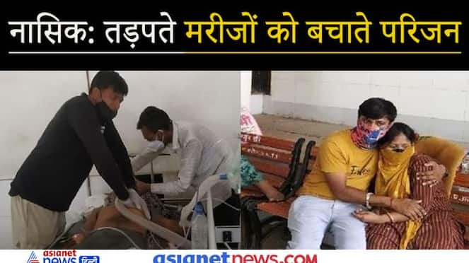 Oxygen Leak Accident: Painful Photos of Zakir Hussain Hospital in nashik KPZ