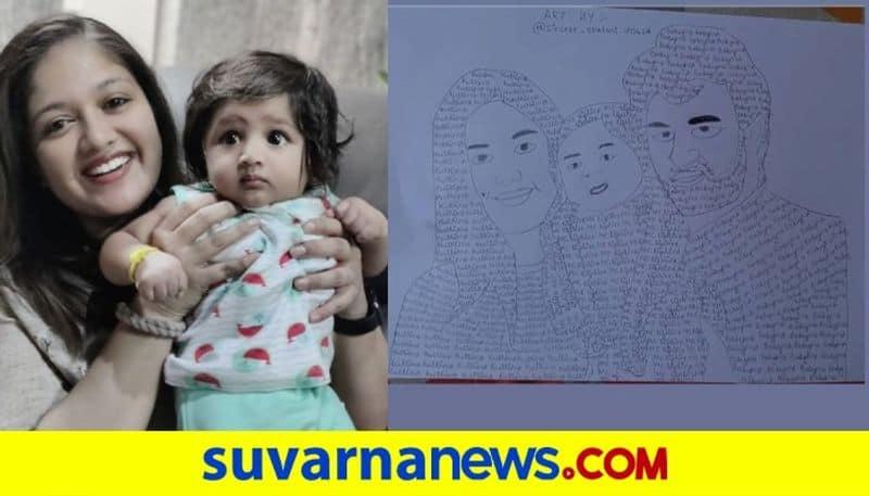 Meghana Raj shares fan art featuring Chiranjeevi Sarja Junior Chiru and her dpl