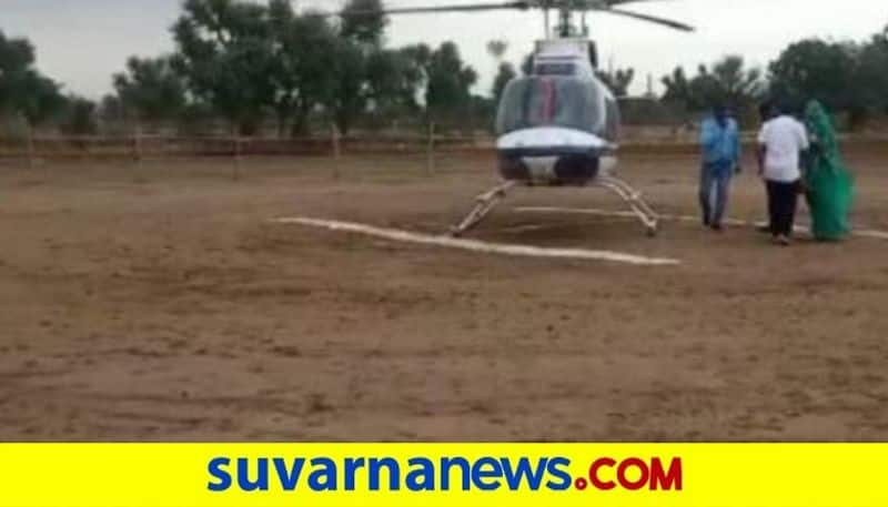 first girl child born After 35 years brought home by helicopter in Rajasthan snr