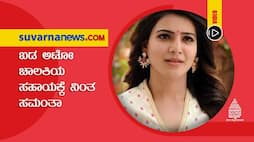 Tollywood Samantha Gifts car to auto driver Kavitha makes her day vcs