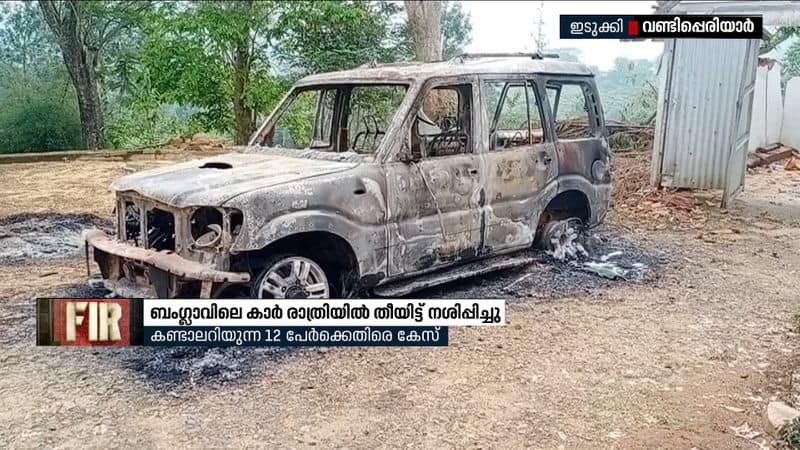 Anti socials set fire to a car parked at a private estate bungalow in Idukki