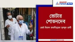 Bhawanipur candidate Sobhandeb Chattopadhyay cast his vote in Kacharipara PNB
