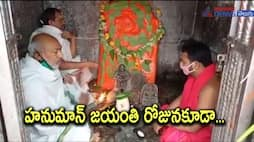 hanuman jayanthi... kondagattu anjanna temple closed due to corona akp