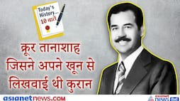 Today History 10 Things: Learn 10 things about Saddam Hussein KPZ