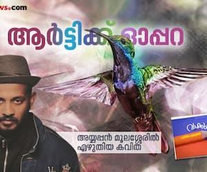 vaakkulsavam malayalam poem by ayyappan moolasseril