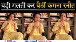 Kangana Ranaut's big mistake in vaccination video KPZ