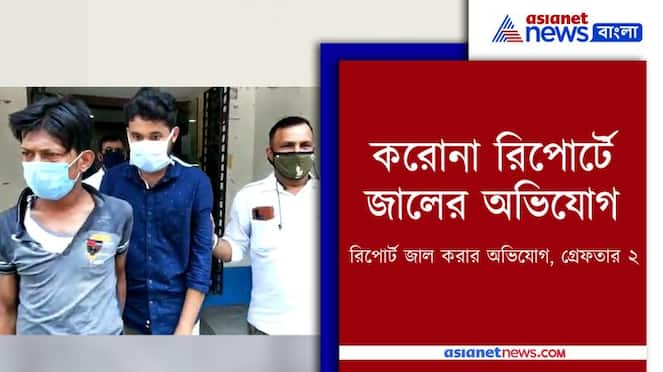 2 people arrested for making fake report of covid  patient PNB
