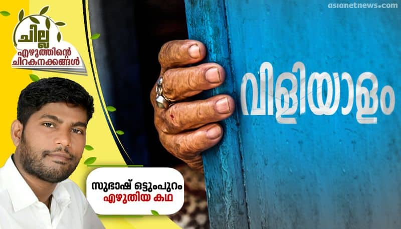 chilla malayalam short story by subhash ottumpuram