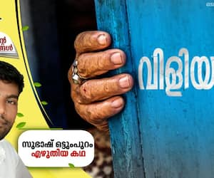 chilla malayalam short story by subhash ottumpuram