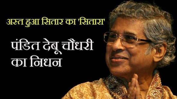 Famous sitar player Padma Bhushan Pandit Debu Chaudhry dies from Corona kpa