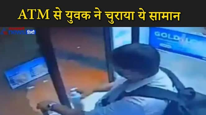 Man withdraw monry from ATM and steal thins thing, IPS shared the video  KPV